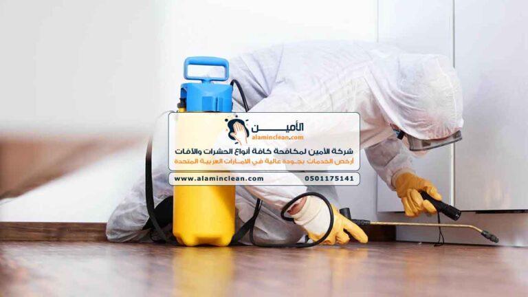 شركة مكافحة حشرات، العين، الشارقة، دبي، الفجيرة، رأس الخيمة، أبوظبي، عجمان، أم القيوين،