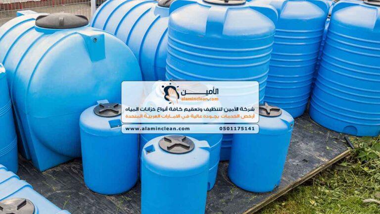 شركة تنظيف خزانات، العين، الشارقة، دبي، الفجيرة، رأس الخيمة، أبوظبي، عجمان، أم القيوين،