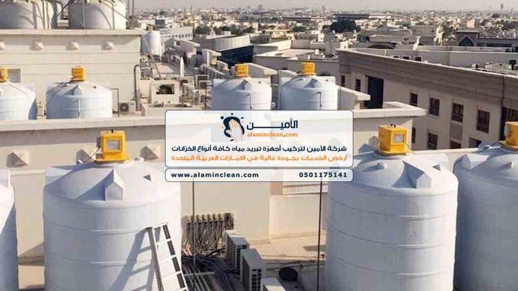 شركة تبريد مياه خزانات العين، الشارقة، دبي، الفجيرة، رأس الخيمة، أبوظبي، عجمان، أم القيوين