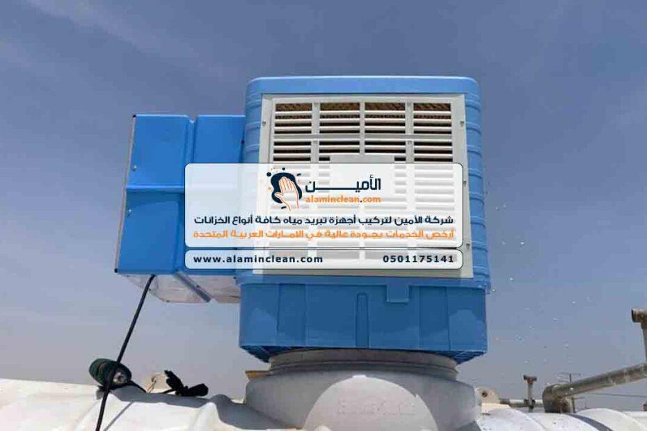 شركة تبريد مياه خزانات في العين، الشارقة، دبي، الفجيرة، رأس الخيمة، أبوظبي، عجمان، أم القيوين