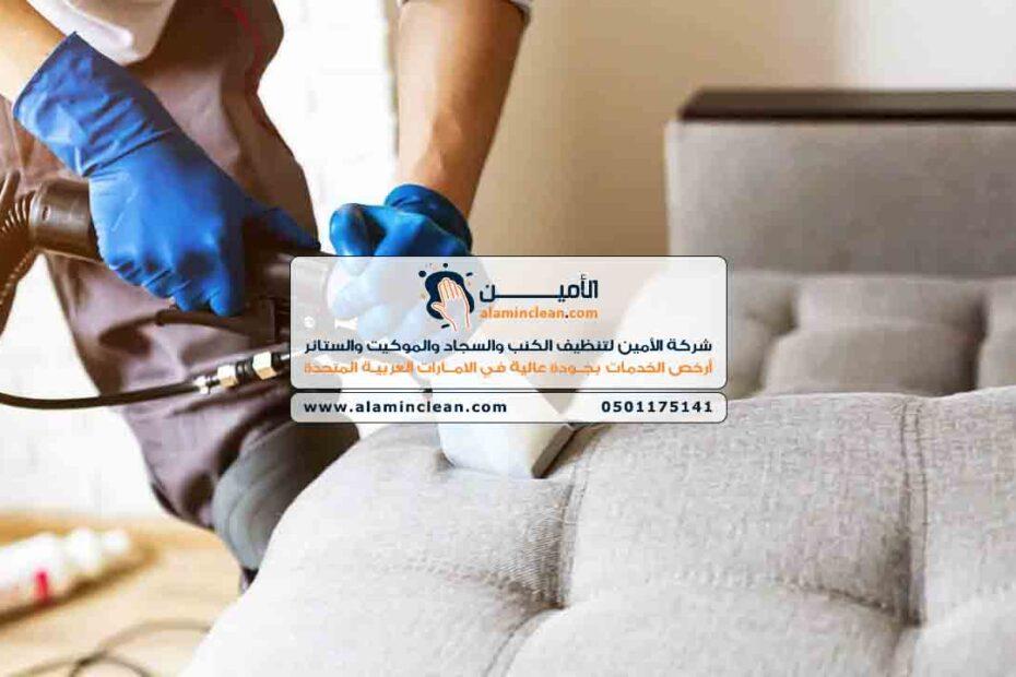 شركة تنظيف كنب، سجاد في العين، الشارقة، دبي، الفجيرة، رأس الخيمة، أبوظبي، عجمان، أم القيوين