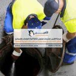 شركة تسليك بلاعات في العين، الشارقة، دبي، الفجيرة، رأس الخيمة، أبوظبي، عجمان، أم القيوين