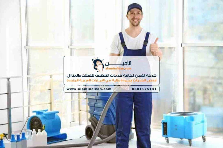شركة تنظيف فلل في العين، الشارقة، دبي، الفجيرة، رأس الخيمة، أبوظبي، عجمان، أم القيوين